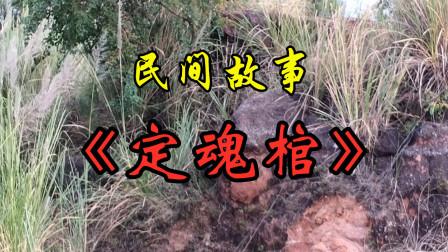 民间故事:《定魂棺》何记寿材的掌柜,原本是个老实巴交的农民