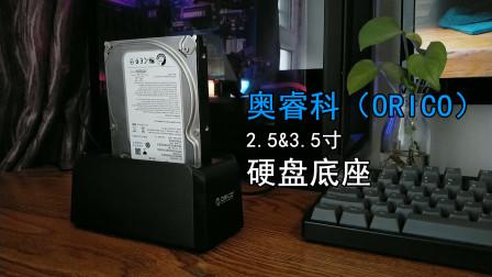 闲玩:一插一把换硬盘!有了这款硬盘底座,数据存储就是这么方面