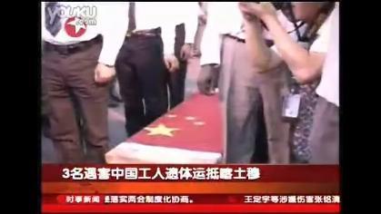 苏丹遇害中国工人遗体运抵喀土穆