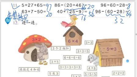 人教版数学二年级上册第41课乘法练习题