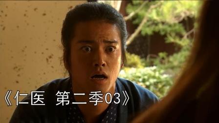 《仁医第二季03》大幕重开,经典再续(3)