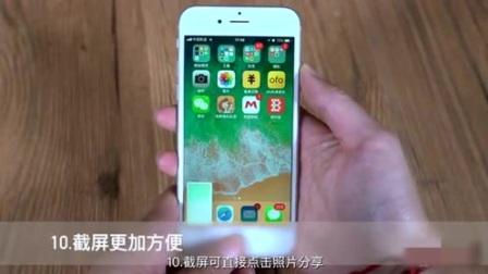 iPhone用户必看!ios11功能大整理,赶快使用起来吧!