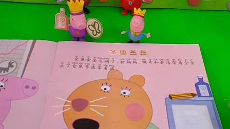 小猪佩奇一家给仓鼠兽医装修房子,装的可漂亮了,开心