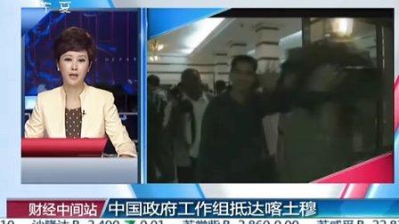 中国政府工作组抵达喀土穆 20120201 财经中间站