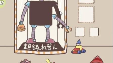 史上最坑爹的小游戏9超级机器人攻略