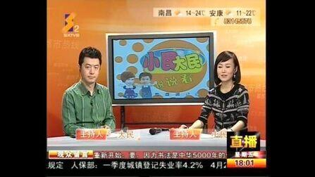 陕西电视台 都市热线 北京车展开展100423