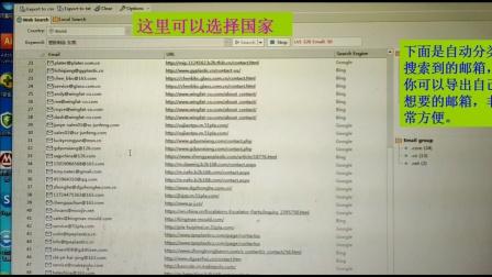 强大的内贸和外贸邮箱搜索工具(终身版)