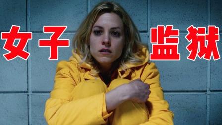 女子被捕入狱,在狱中斗智斗勇,上演一场监狱风云!电影