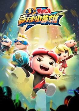 猪猪侠之竞球小英雄第3季