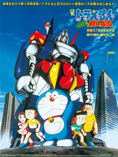 哆啦a梦1986剧场版大雄与铁人兵团