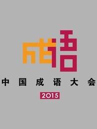 中国成语大会第二季