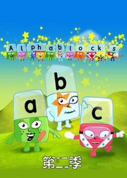 alphablocks第二部