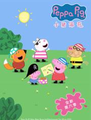 小猪佩奇 第6季