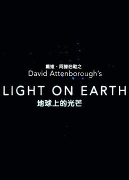大卫爱登堡之地球上的光芒剧照