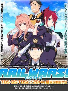 RAIL WARS 日本国有铁道公安队剧照