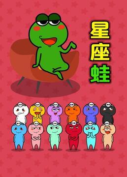 星座蛙剧照