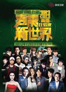 声震新世界——2013青春狂欢夜跨年演唱会剧照