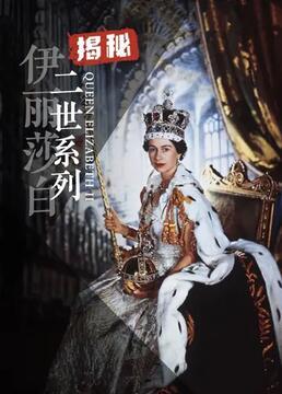 揭秘伊丽莎白二世系列剧照