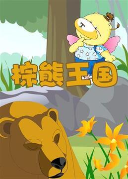 小笨熊之棕熊王国剧照
