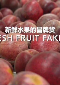 新鲜水果的冒牌货剧照