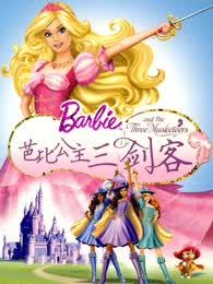 芭比公主三剑客系列剧照