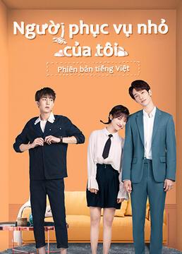 我亲爱的小洁癖越南语版剧照