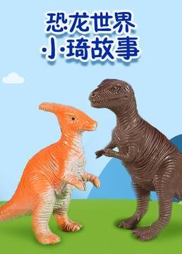 恐龙世界小琦故事剧照