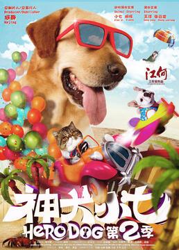 神犬小七第二季剧照