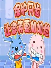儿童牙科保健故事动画片剧照