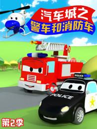 汽车城之警车和消防车第二季剧照