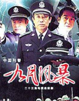 中国刑警剧照