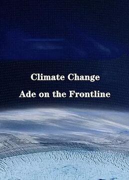 气候变化在前线的ade剧照