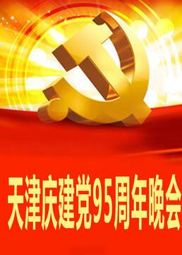 天津庆建党95周年晚会剧照