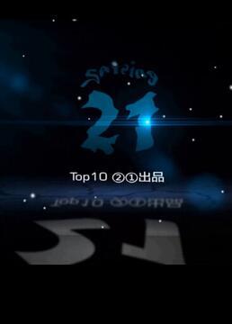21出品外服精彩top10剧照