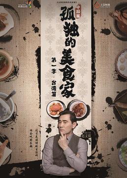 孤独的美食家中国版剧照