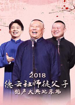 德云社师徒父子相声大典北京站2018剧照