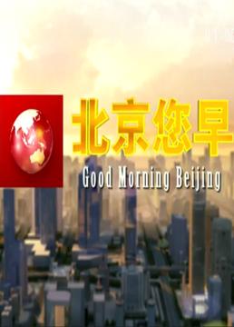 北京您早剧照