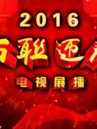 2016百联迎春作品展播剧照