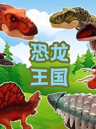 恐龙王国剧照