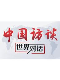 中国访谈剧照