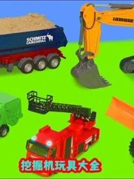 挖掘机玩具大全剧照