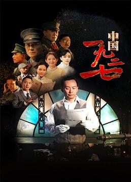 中国1927剧照