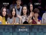 2015中国成语大会剧照