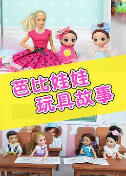 芭比娃娃玩具故事剧照