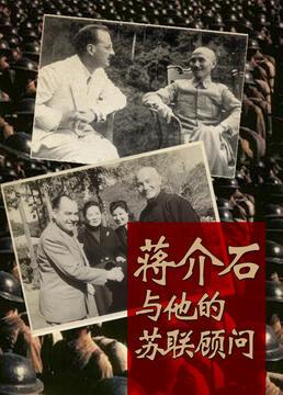 蒋介石与他的苏联顾问剧照