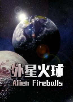 外星火球剧照