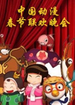 2013动漫春晚剧照