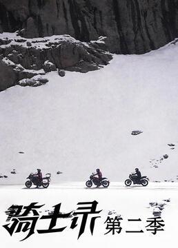 骑士录第二季剧照