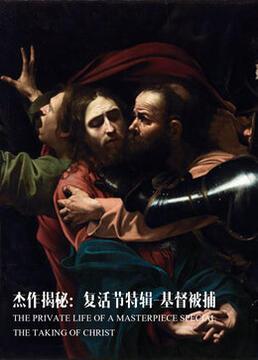 杰作揭秘复活节特辑基督被捕剧照
