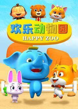 欢乐动物园剧照